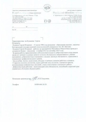 Характеристика на Куканова Сергея