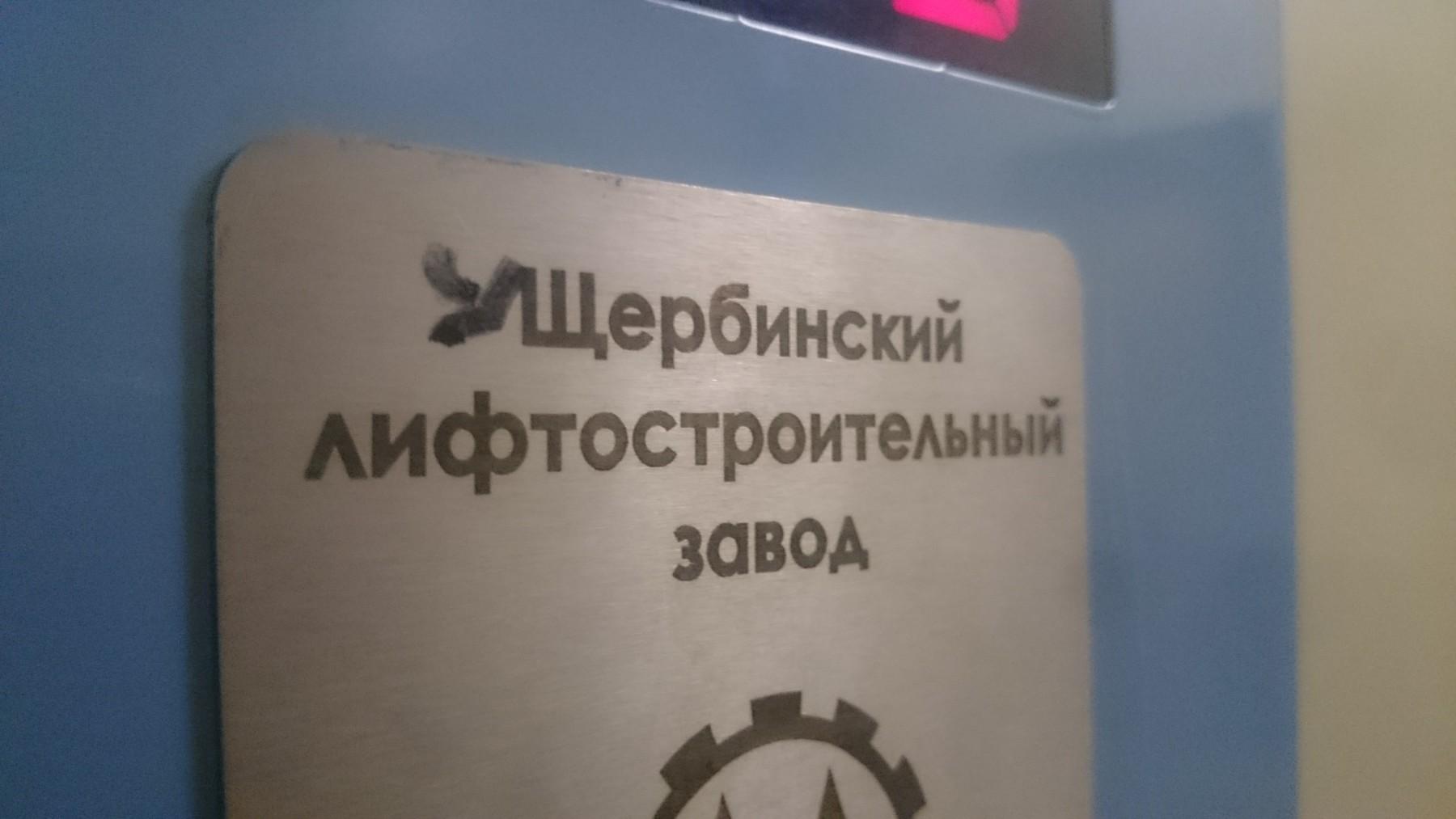 электрическая схема работы лифта 0 71 скорость 320 кг
