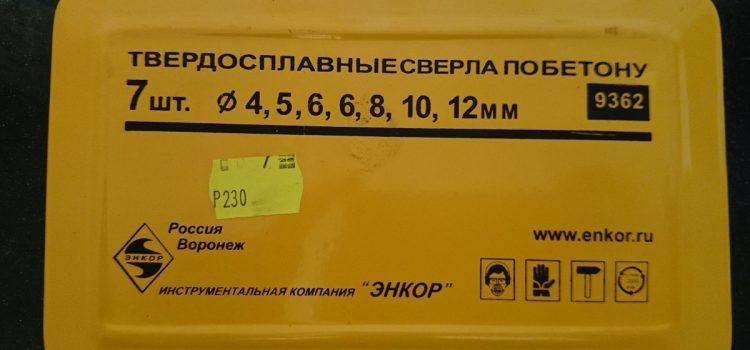 Россия, Воронеж! Пример грязного маркетинга.