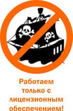 Нет пиратам