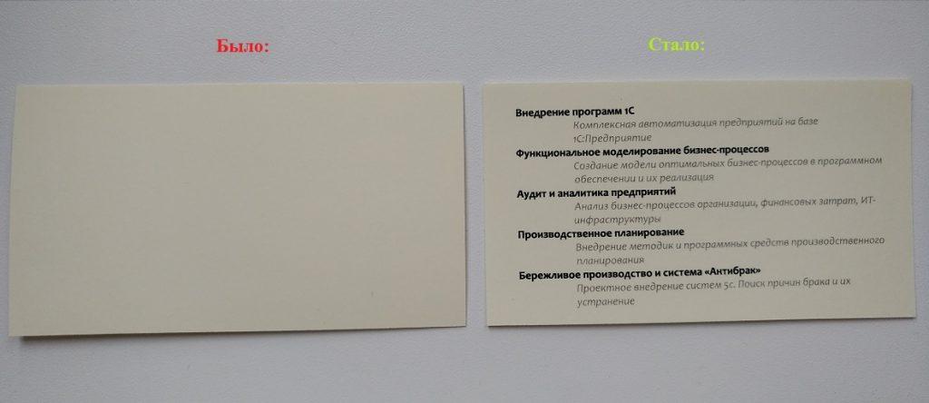 Обратная сторона визитки (было- стало)