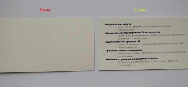 Обратная сторона визитки