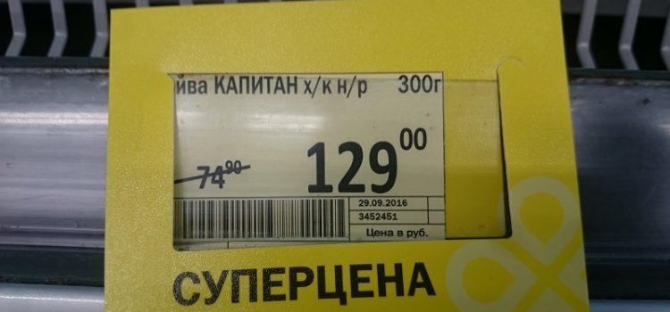 Цветная маркировка ценников