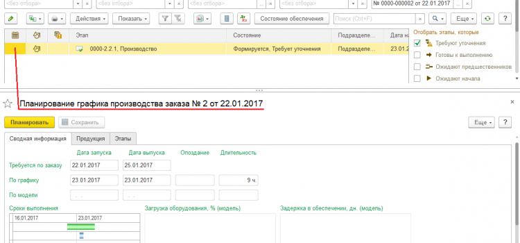 Заказ на производство в 1С ERP Управление предприятием 2 (версия 2.2) системы «1С:Предприятие 8»