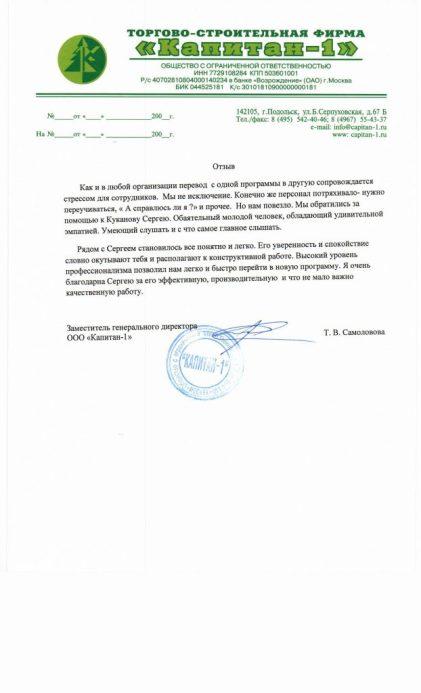Отзыв о Куканове Сергее