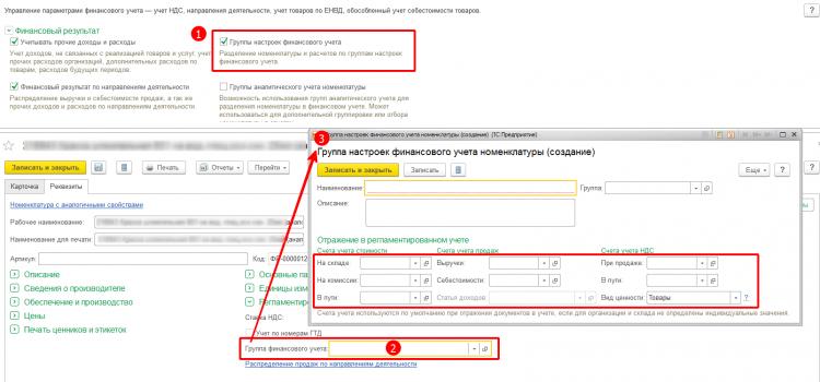 Указание счетов учёта номенклатуры в 1С Комплексная автоматизация и 1С ERP