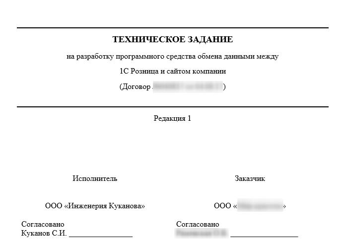 Образец договора на внедрение 1с eng продажа в рассрочку 1с розница