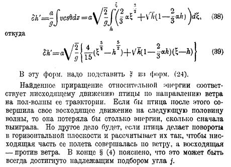 Жуковский О парении птиц стр. 26