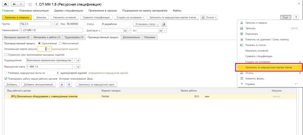 Заполнение ресурсной спецификации на основании маршрутной карты