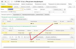 Ресурсная спецификация 1С ERP в граммах при производстве кабеля