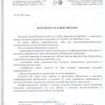 Отзыв ingraf.su МоскабельЦветМет