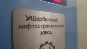 «Продукт» от ЩЛЗ
