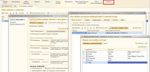 Обмен данными между программой «1С» и сайтом «1С-Битрикс»