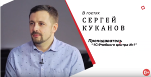 Производственный учёт в 1С:УНФ, интервью с автором нового видеокурса — Сергеем Кукановым